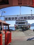 miyajima1