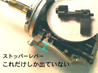 オリジナルレバー