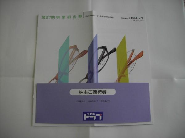 メガネトップ.JPG