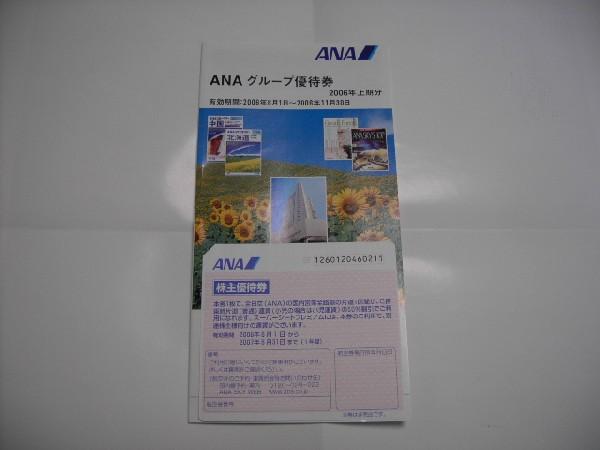 ANA0603