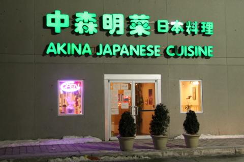 Akina.jpg