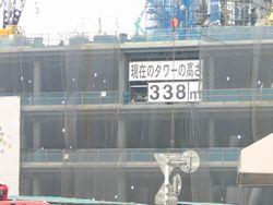 338メートル.jpg