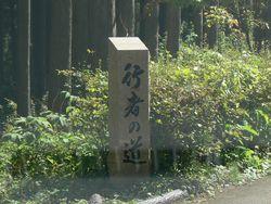 行者の道.jpg