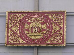タイのお寺.jpg