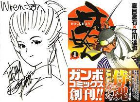 江川達也さんのサイン会で貰った直筆サイン本 漫画アニメ