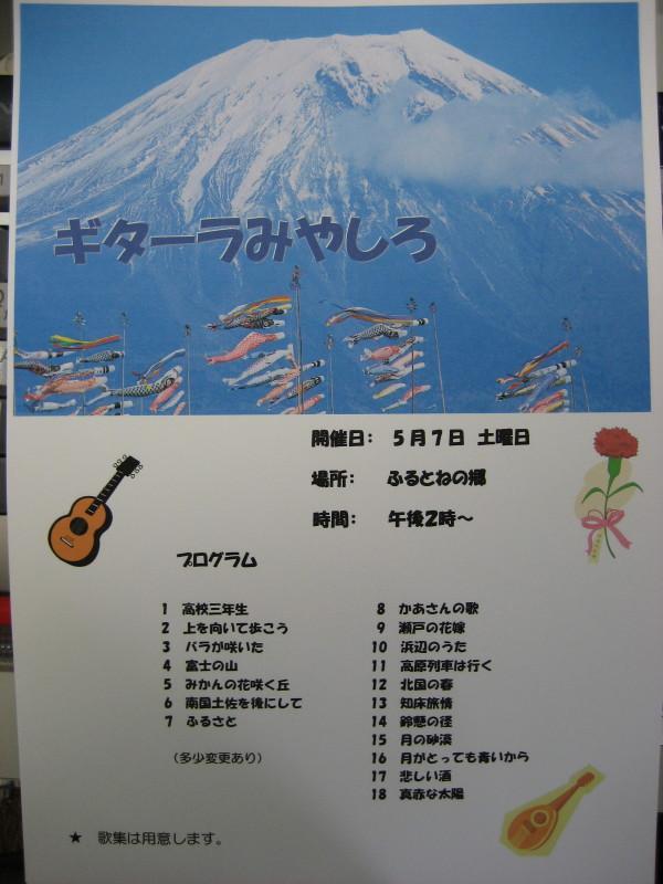 5月7日のポスター