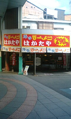 290円の博多ラーメン