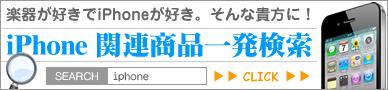 388-iphone