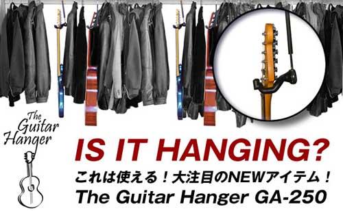 guitarhanger-top