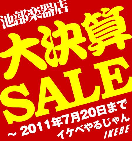 大決算-2011
