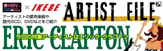 HMV × IKEBE 2010 shop of the year 受賞店舗のスペシャルコラボ今回の特集アーティストは エリック・クラプトン!
