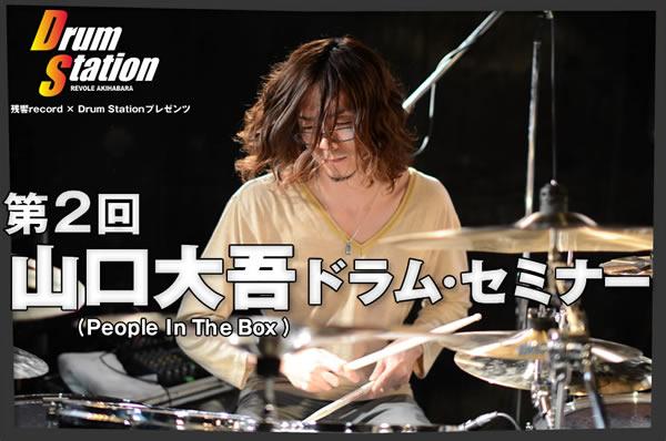 ☆残響record×Drum Station プレゼンツ 第2回 山口大吾(People In The Box)ドラム・セミナー!