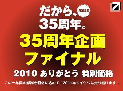blog-arigatou-2010