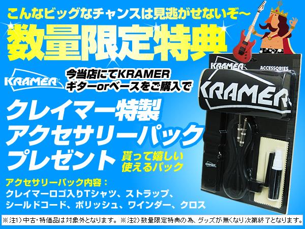 kramer-accpack-600BLOG