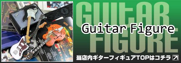 guitar-figure-link-blog
