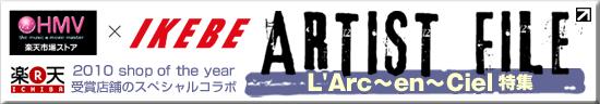 バックナンバー:L'Arc~en~Ciel(ラルク・アン・シエル)