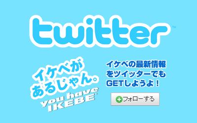 twitter-ikebe_rakuten