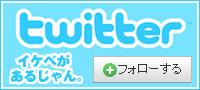 twitter-ikebe
