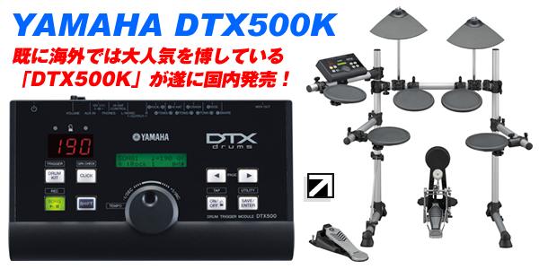yamaha-dtx500k
