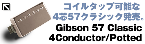Gibson 57 Classic [4Conductor/Potted]