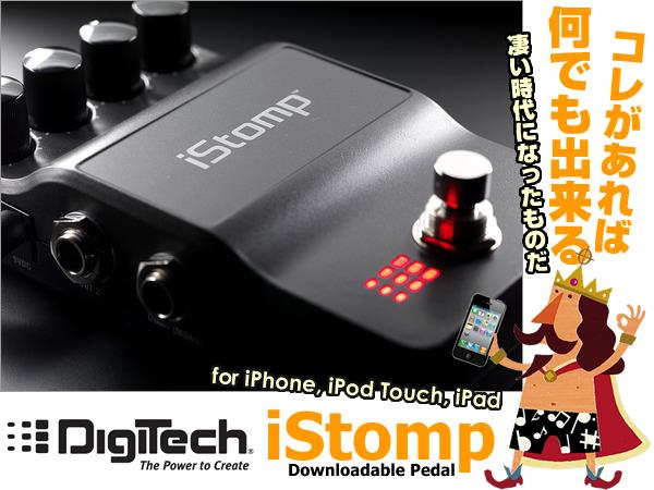 iStomp-BLOG