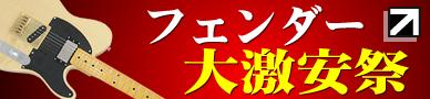 fender-gekiyasu-388