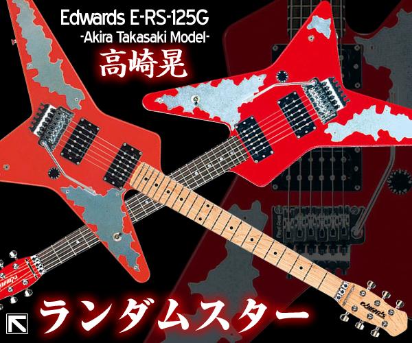 Edwards E-RS-125G-BLOG