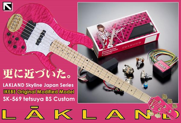 SK-569 tetsuya BS Custom