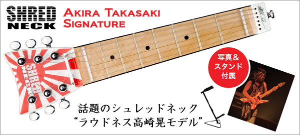 SHRED NECK Akira Takasaki Signature