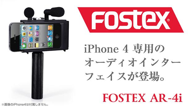 fosrex-ar-4i_top.jpg