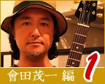 ギタリストの証言『會田茂一編 【1】』