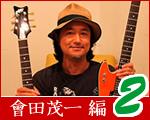 ギタリストの証言『會田茂一編 【2】』