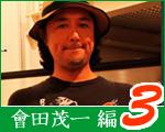 ギタリストの証言『會田茂一編 【3】』