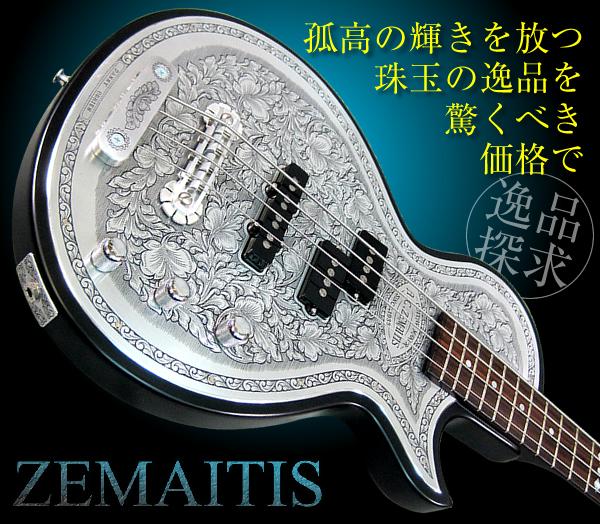 ZEMAITIS-BASS-特価