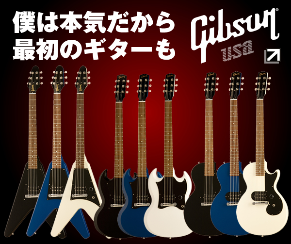 Gibson Melody Maker-BLOG
