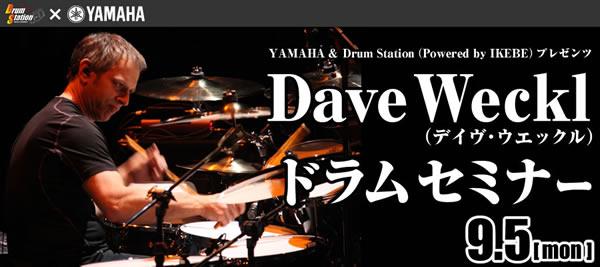 YAMAHA&Drum Station(Powerd by IKEBE) プレゼンツ Dave Weckl(デイヴ・ウェックル)ドラム・セミナー / ドラムステーションリボレ秋葉原