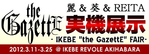 the GazettE (カゼット) 実機展示フェア