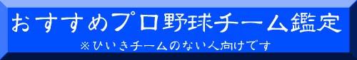 おすすめプロ野球チーム鑑定