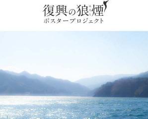 「復興の狼煙」ポスタープロジェクト.jpg