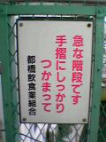miyakobashi041011.jpg