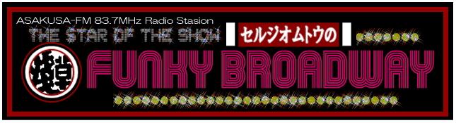 The Star Of The Show セルジオムトウの浅草Funky Broadway