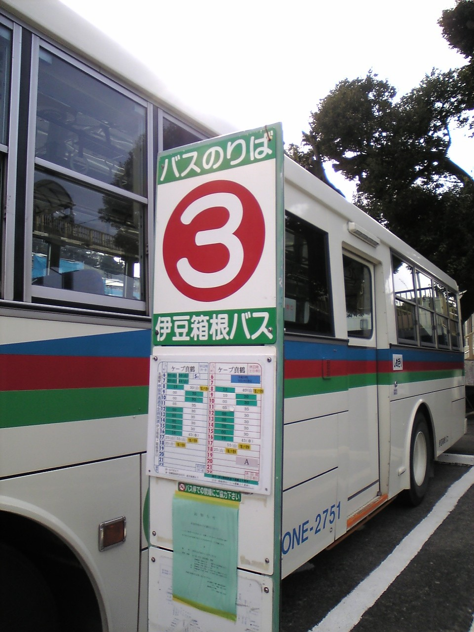 バス乗り場 真鶴駅発→ケープ真鶴行き