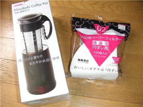 ハリオ水出しコーヒー