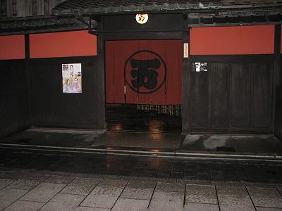 京都祇園2998