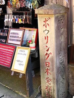 ボウリング発祥の地 | 九州旅倶...