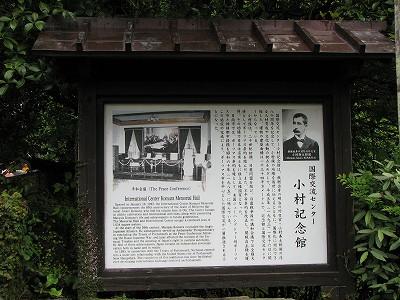 小村寿太郎記念館8232