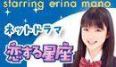 恋する星座バナー.jpg