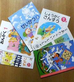 教科書先取り | Qちゃん先生の子育てのヒント - 楽天ブログ