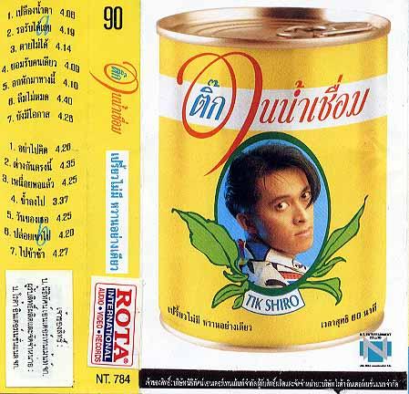Tik缶詰1
