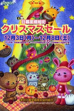 日暮里繊維街クリスマスセール2007